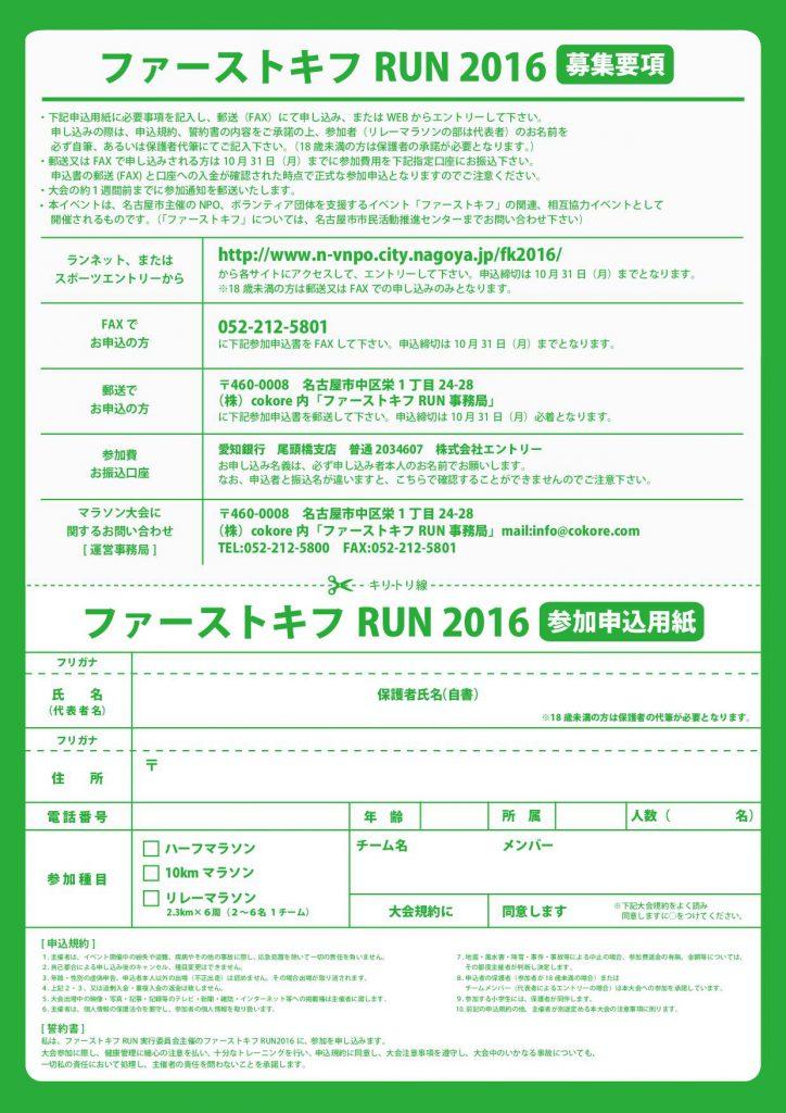 _______run_-jpg-pdf-001