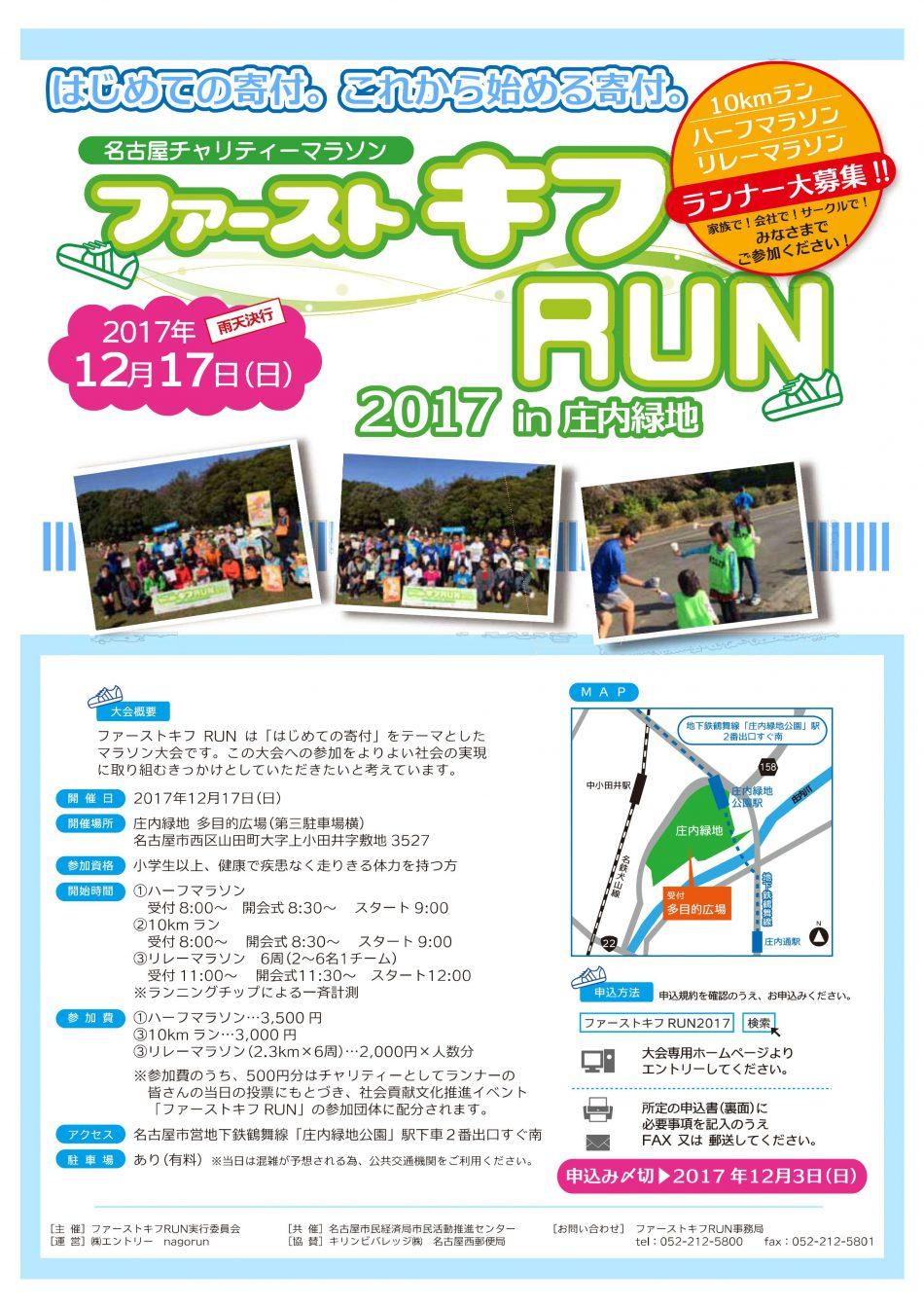 kifu_run2017_01