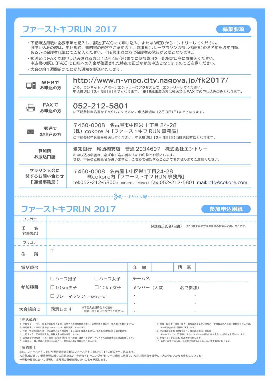 kifu_run2017_02