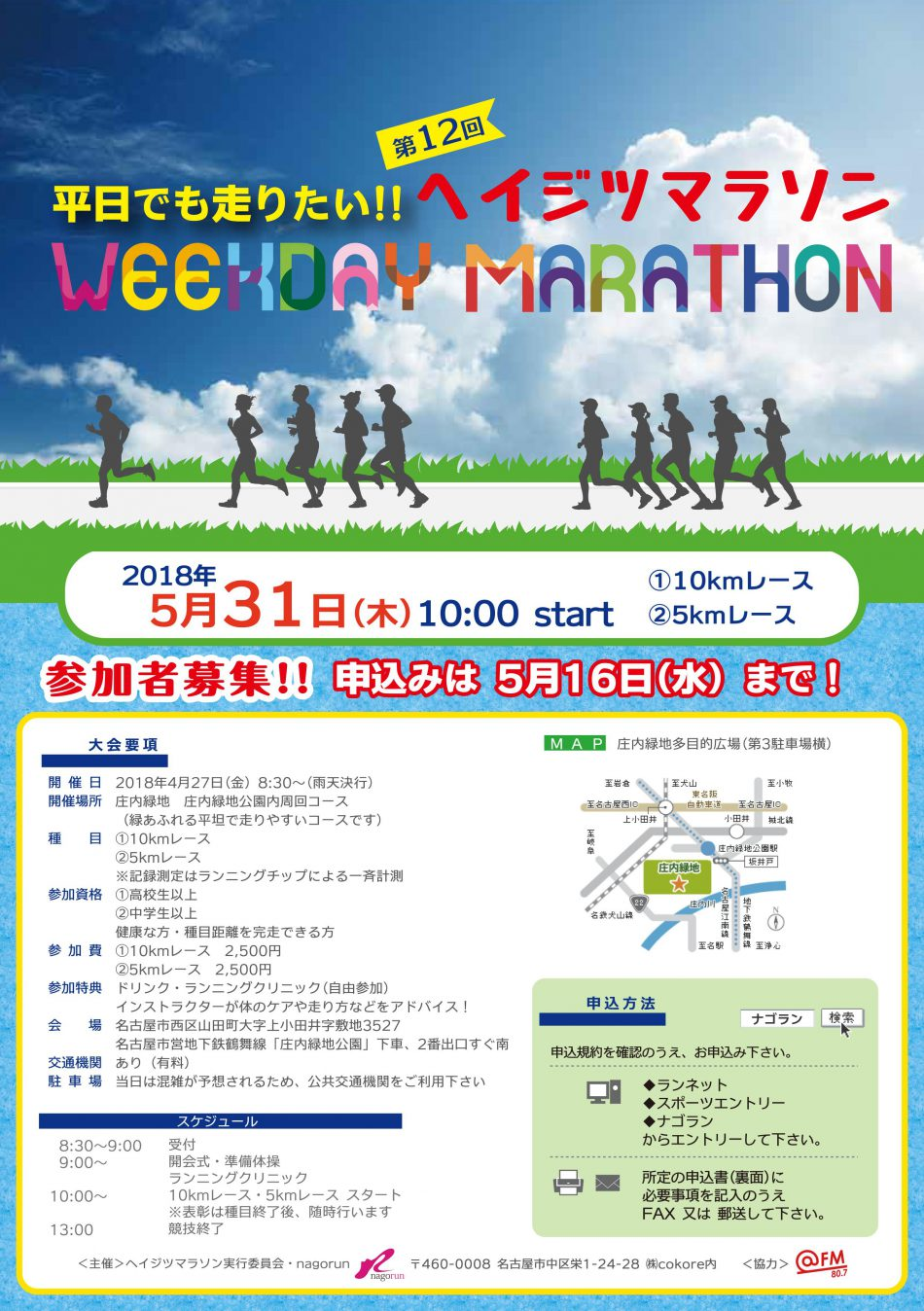 12thヘイジツマラソン_02