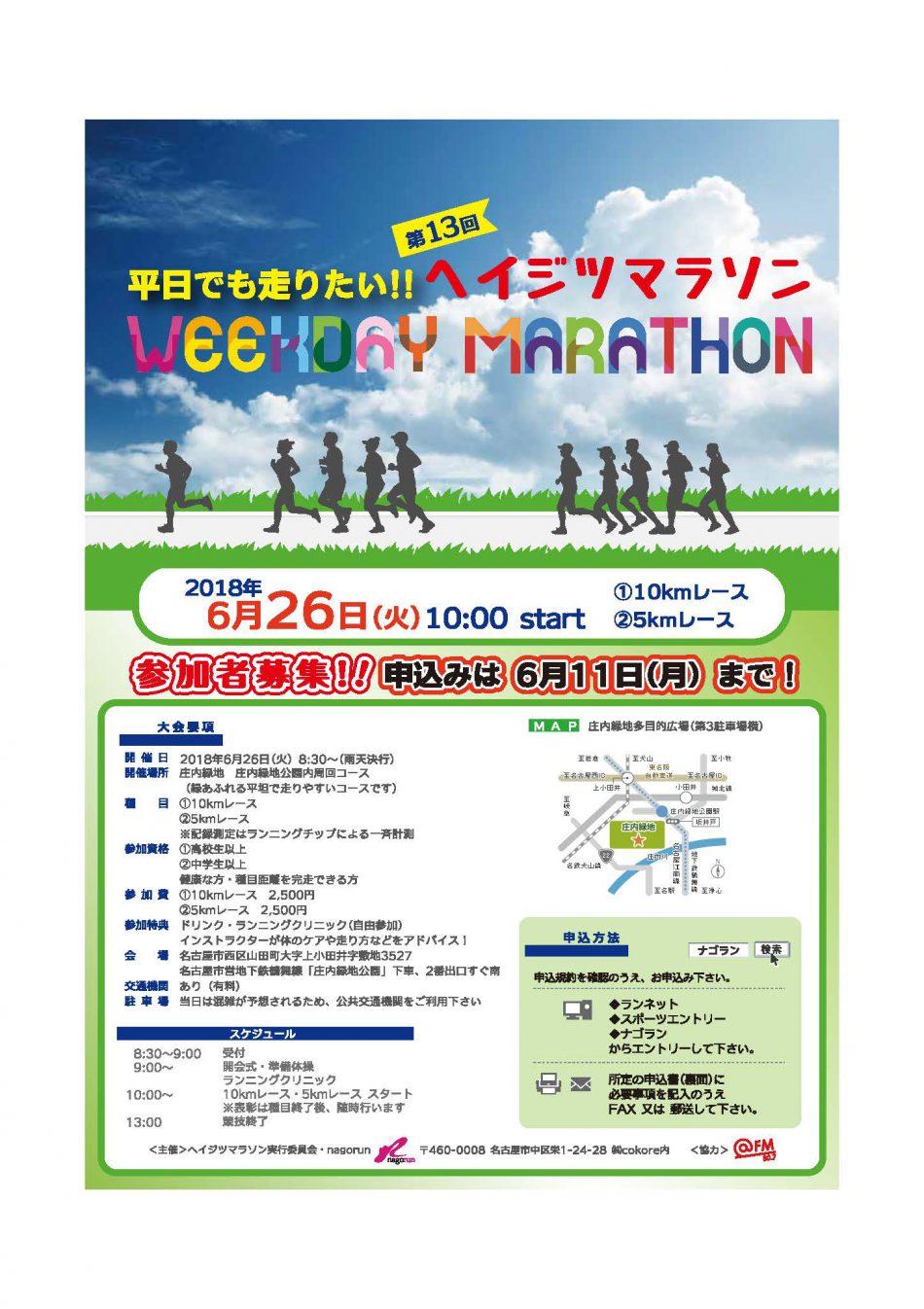 13thヘイジツマラソン2