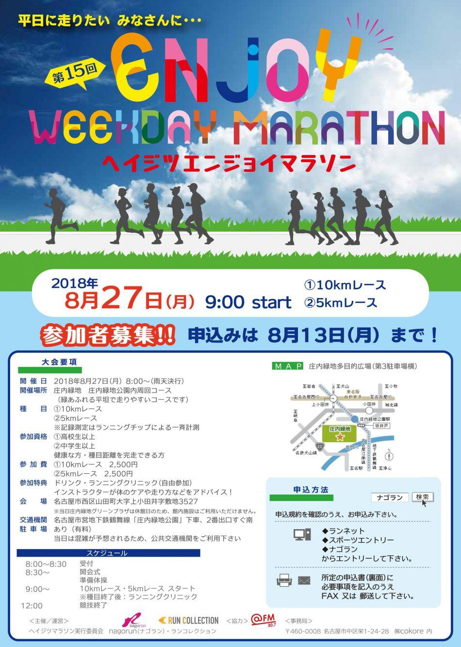 15thヘイジツマラソン_01