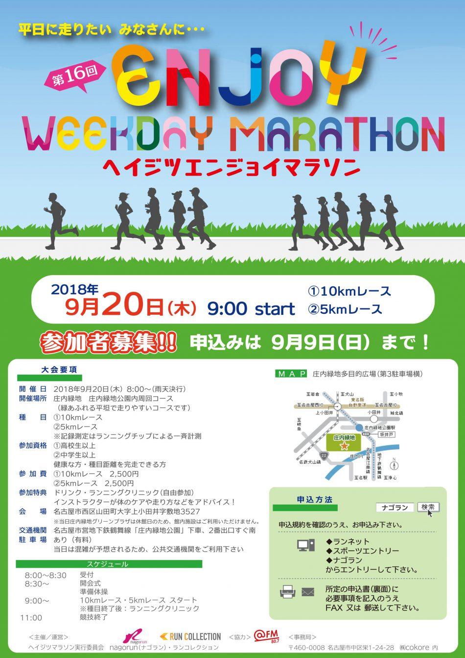 16thヘイジツマラソン_01