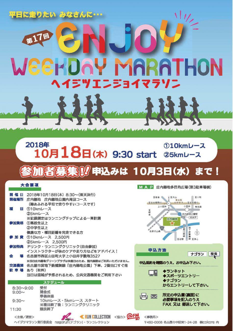 17thヘイジツマラソン