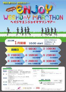 ヘイジツマラソン201901