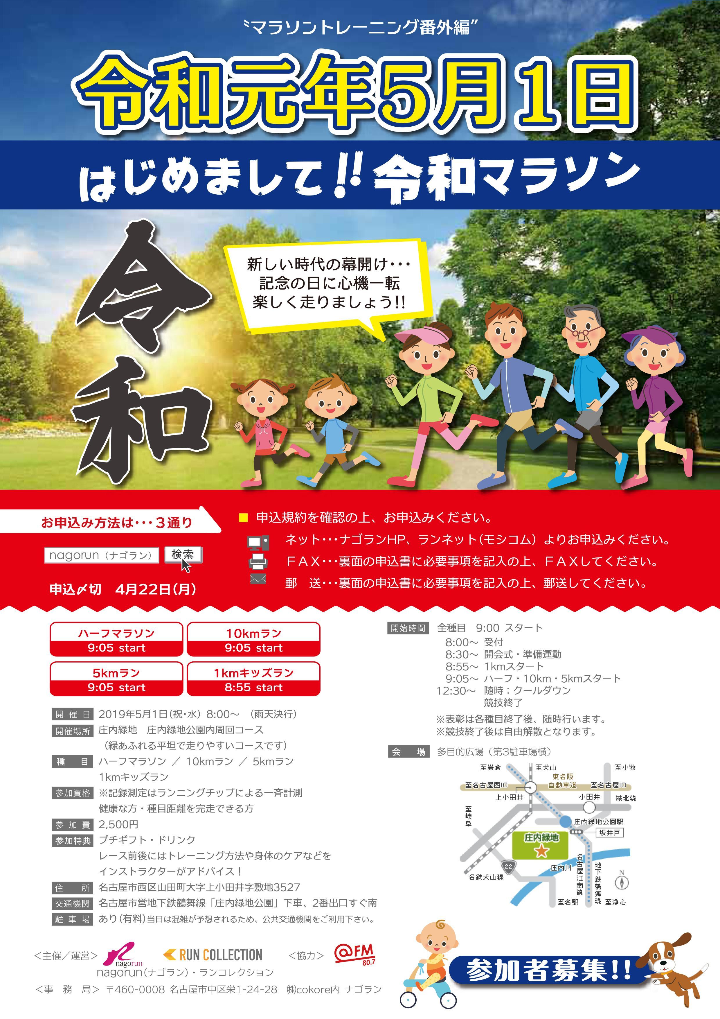 令和マラソン_omote_01